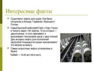 Интересные факты Существуют лифты для судов. Они были построены в Канаде, Гер