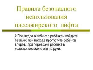 Правила безопасного использования пассажирского лифта 2.При входе в кабину с