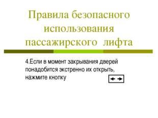 Правила безопасного использования пассажирского лифта 4.Если в момент закрыва