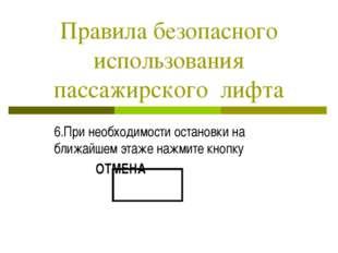 Правила безопасного использования пассажирского лифта 6.При необходимости ост