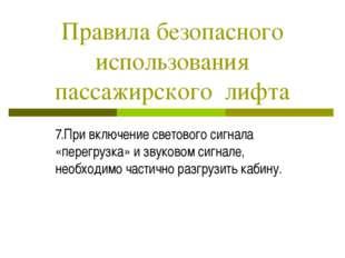 Правила безопасного использования пассажирского лифта 7.При включение светово