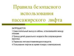 Правила безопасного использования пассажирского лифта ЗАПРЕЩАЕТСЯ: 1.Самостоя