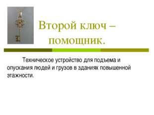 Второй ключ – помощник. Техническое устройство для подъема и опускания людей