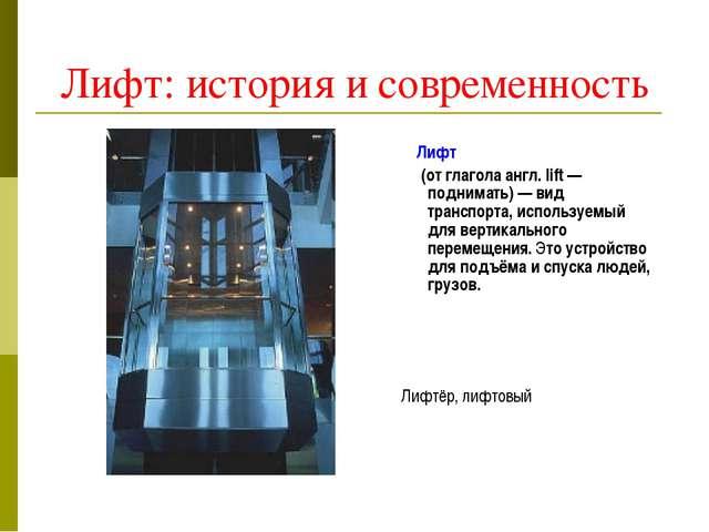 Лифт: история и современность Лифт (от глагола англ. lift — поднимать) — вид...