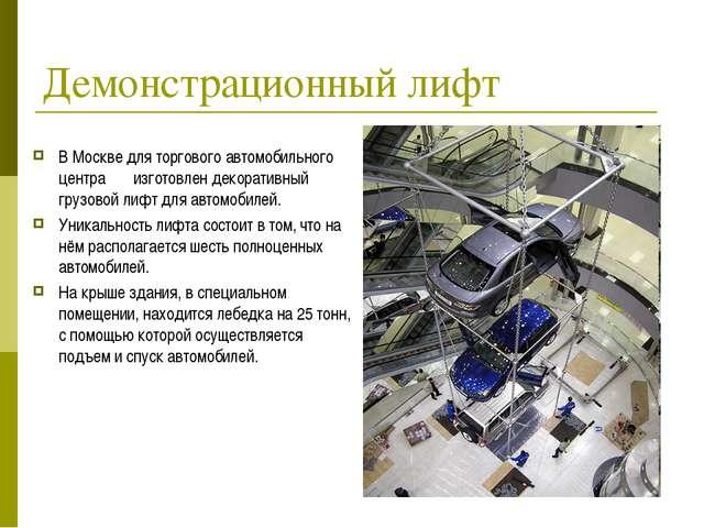 Демонстрационный лифт В Москве для торгового автомобильного центра изготовлен...