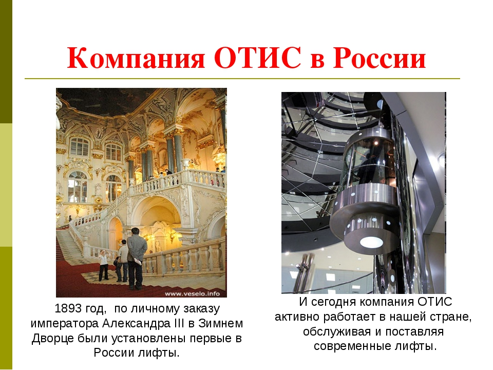 Компания ОТИС в России 1893 год, по личному заказу императора Александра III...