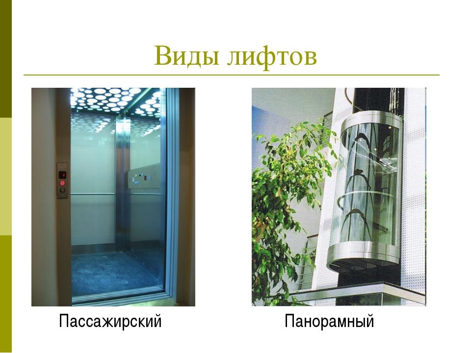 Виды лифтов Пассажирский Панорамный