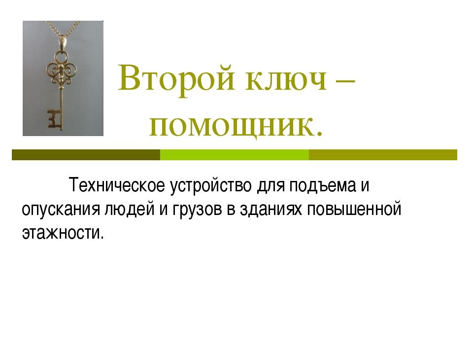 Второй ключ – помощник. Техническое устройство для подъема и опускания людей...
