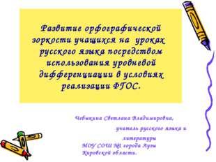Развитие орфографической зоркости учащихся на уроках русского языка посредст