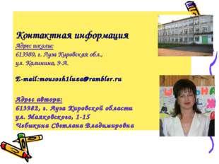 Контактная информация Адрес школы: 613980, г. Луза Кировская обл., ул. Калини
