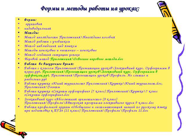 Формы: групповая индивидуальная Методы: Метод наглядности Приложения\Наглядны...