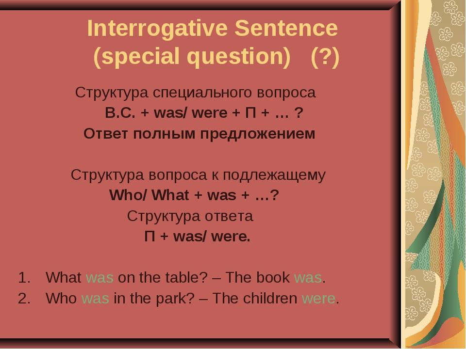 Interrogative Sentence (special question) (?) Структура специального вопроса...