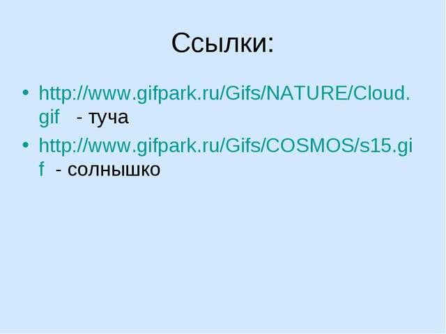 Ссылки: http://www.gifpark.ru/Gifs/NATURE/Cloud.gif - туча http://www.gifpark...