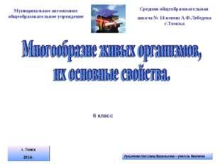 Лукьянова Светлана Васильевна – учитель биологии Муниципальное автономное общ