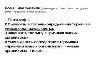Домашнее задание (учебник для ОУ, Н.И.Сонин. – М.: Дрофа, 2007г., «Биология.