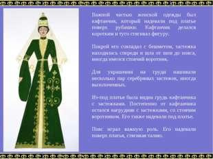 Важной частью женской одежды был кафтанчик, который надевали под платье повер