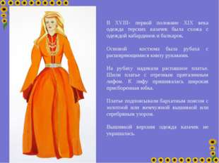 В XVIII- первой половине XIX века одежда терских казачек была схожа с одеждо
