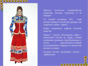 Яркость, веселость, независимость характера казачки отражены в ее нарядах. Со