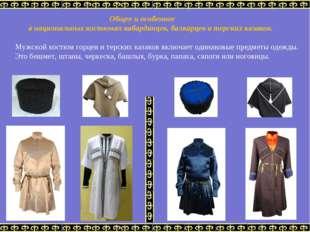 Общее и особенное в национальных костюмах кабардинцев, балкарцев и терских к
