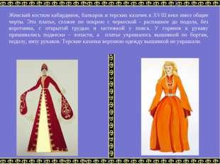 Женский костюм кабардинок, балкарок и терских казачек в XVIII веке имел общие