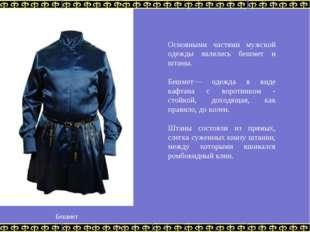 Основными частями мужской одежды являлись бешмет и штаны. Бешмет— одежда в в