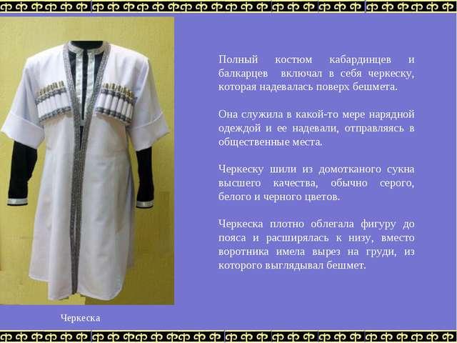 Полный костюм кабардинцев и балкарцев включал в себя черкеску, которая надева...