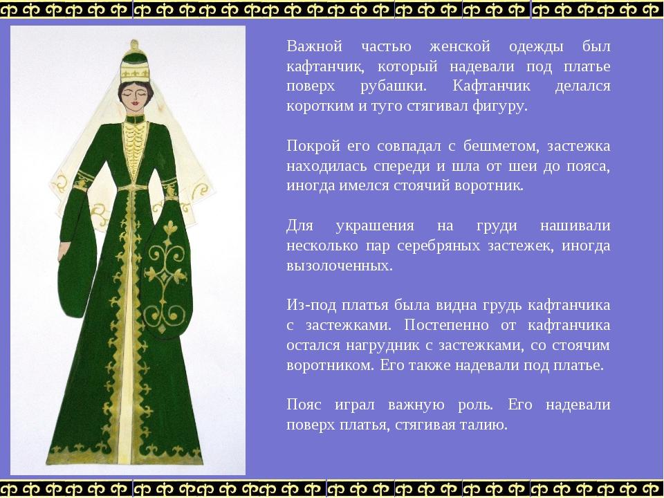 Важной частью женской одежды был кафтанчик, который надевали под платье повер...