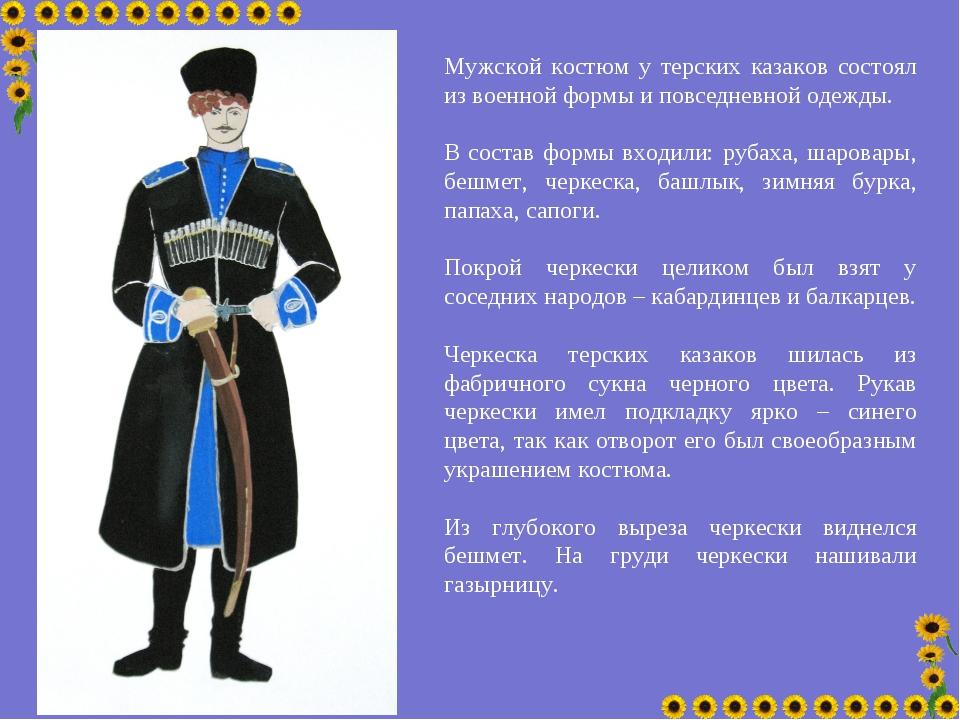 Мужской костюм у терских казаков состоял из военной формы и повседневной одеж...