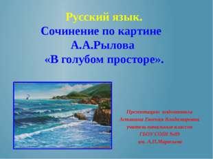 Презентацию подготовила Астанина Евгения Владимировна учитель начальных класс