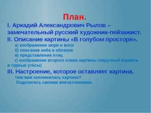 План. I. Аркадий Александрович Рылов – замечательный русский художник-пейзажи