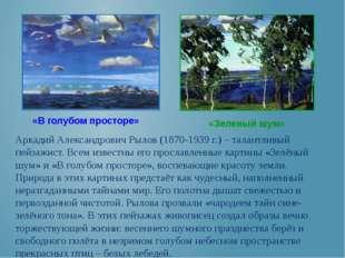 «В голубом просторе» «Зеленый шум» Аркадий Александрович Рылов (1870-1939 г.)