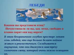 В этом безграничном голубом просторе летят семь лебедей, это еще больше делае
