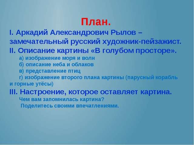 План. I. Аркадий Александрович Рылов – замечательный русский художник-пейзажи...