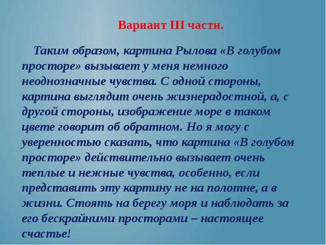Таким образом, картина Рылова «В голубом просторе» вызывает у меня немного н...