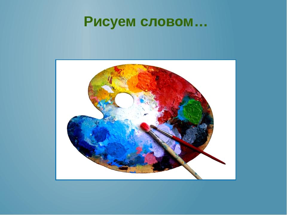 Рисуем словом…
