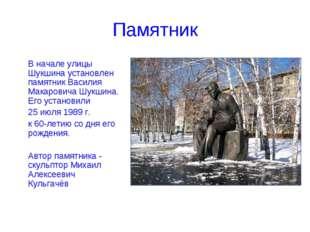 Памятник В начале улицы Шукшина установлен памятник Василия Макаровича Шукши