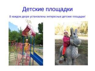 Детские площадки В каждом дворе установлены интересные детские площадки!