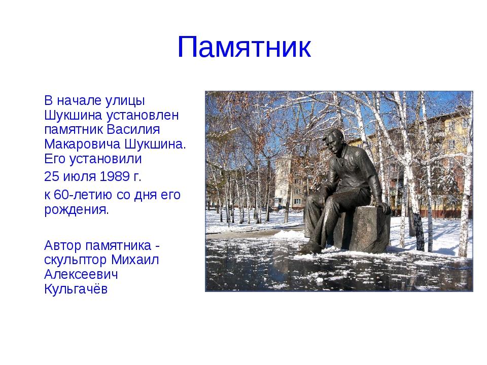 Памятник В начале улицы Шукшина установлен памятник Василия Макаровича Шукши...