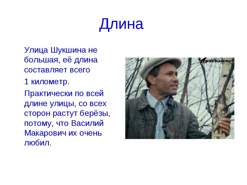 Длина Улица Шукшина не большая, её длина составляет всего 1 километр. Прак...