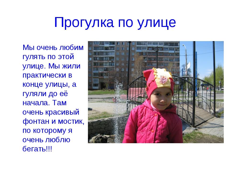Прогулка по улице Мы очень любим гулять по этой улице. Мы жили практически в...