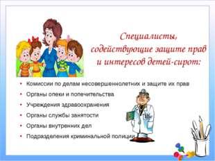 Специалисты, содействующие защите прав и интересов детей-сирот: Комиссии по д