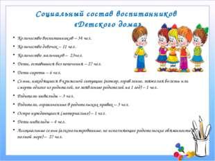 Социальный состав воспитанников «Детского дома» Количество воспитанников – 34