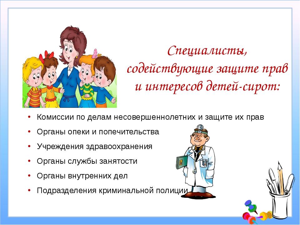 Специалисты, содействующие защите прав и интересов детей-сирот: Комиссии по д...