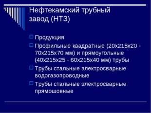 Нефтекамский трубный завод(НТЗ) Продукция Профильные квадратные (20х215х20 -