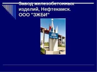 """Завод железобетонных изделий, Нефтекамск. ООО """"ЗЖБИ"""""""