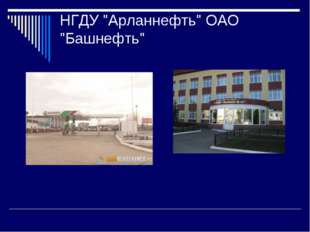 """НГДУ """"Арланнефть"""" ОАО """"Башнефть"""""""