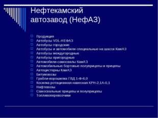 Нефтекамский автозавод(НефАЗ) Продукция Автобусы VDL-НЕФАЗ Автобусы городски