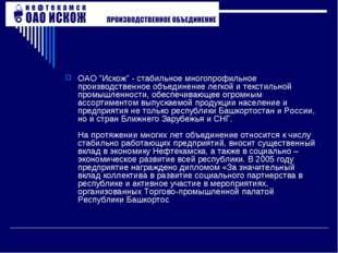 """ОАО """"Искож"""" - стабильное многопрофильное производственное объединение легкой"""