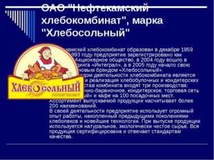 """ОАО """"Нефтекамский хлебокомбинат"""", марка """"Хлебосольный"""" Нефтекамский хлебокомб"""