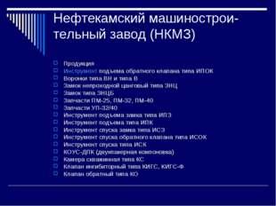 Нефтекамский машинострои- тельный завод(НКМЗ) Продукция Инструментподъема о